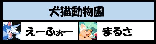 04犬猫動物園
