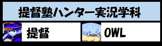 09提督塾ハンター実況学科