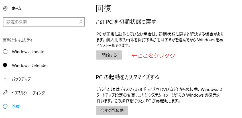 Windows10、回復