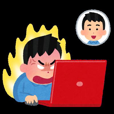 豹変、コンピューター、インターネット