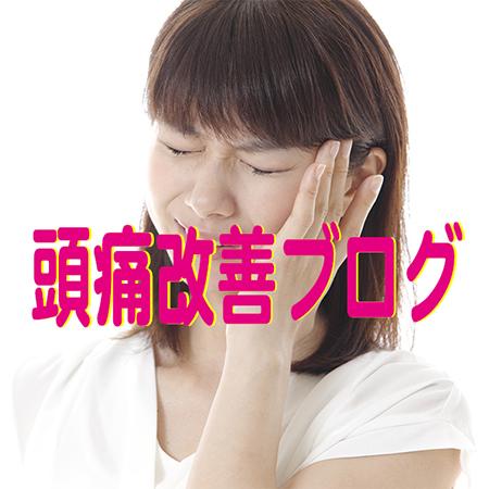 片頭痛治療 頭痛外来 京都市 宇治市 亀岡市 舞鶴市