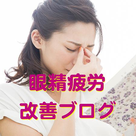 眼精疲労 目の痛み 治療 大阪府 堺市