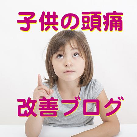 子供頭痛 治療 神戸市 小児頭痛外来