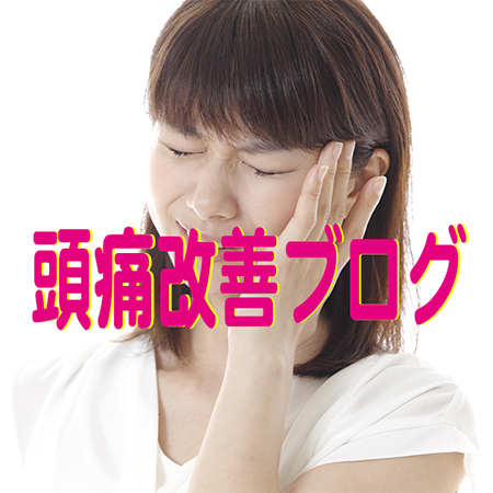 片頭痛 病院 対処法 治療 神戸市