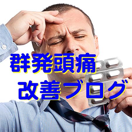 群発頭痛 病院 治療 治し方