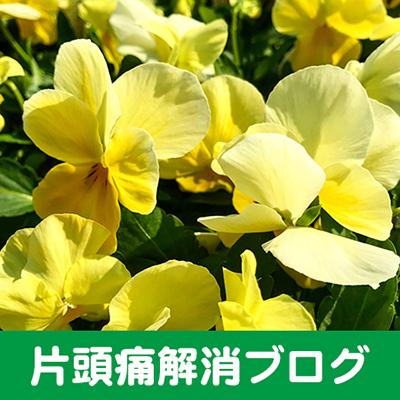 片頭痛解消 片頭痛治し方 片頭痛病院 愛知県 名古屋市