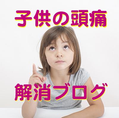 子供頭痛 対処法 治療 富山市 金沢市 福井市