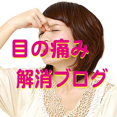 目の痛み 解消 治し方 治療 宝塚市 神戸市