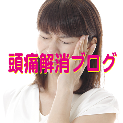 片頭痛 緊張型頭痛 治し方 対処 宇治市