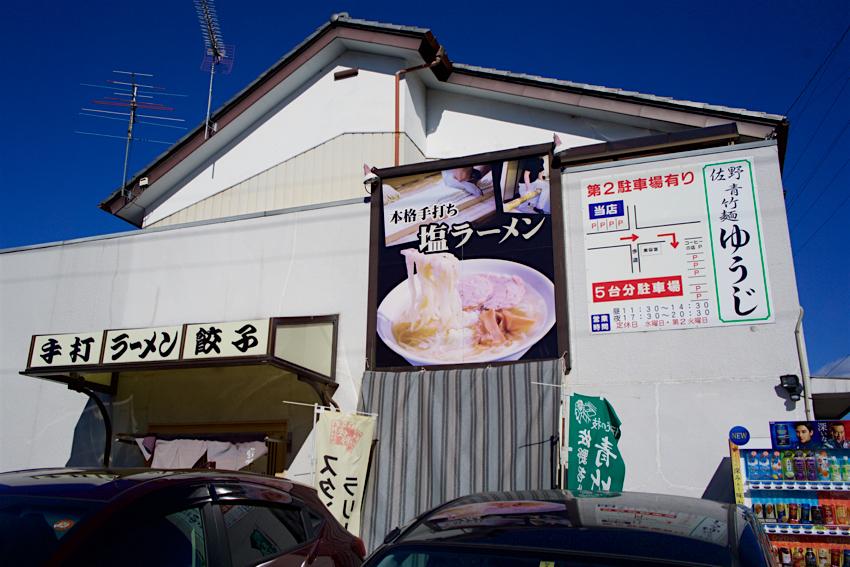 佐野青竹麺ゆうじ@佐野市堀切町 外観