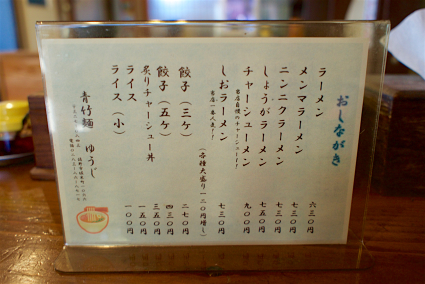 佐野青竹麺ゆうじ@佐野市堀切町 メニュー