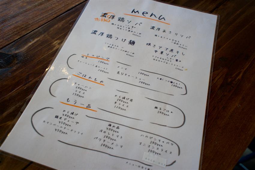 RINGODO(林檎堂)@宇都宮市桜 メニュー2