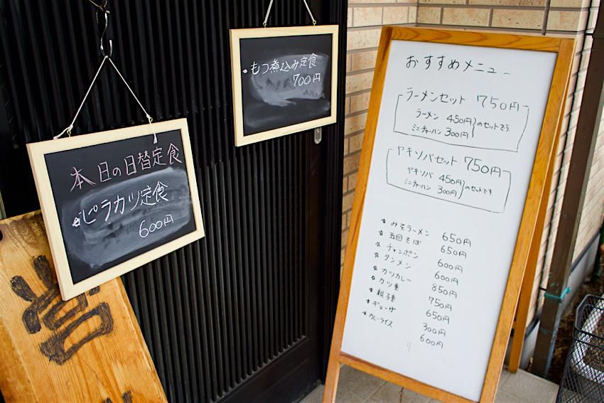 一平食堂@鹿沼市下田町 メニュー1