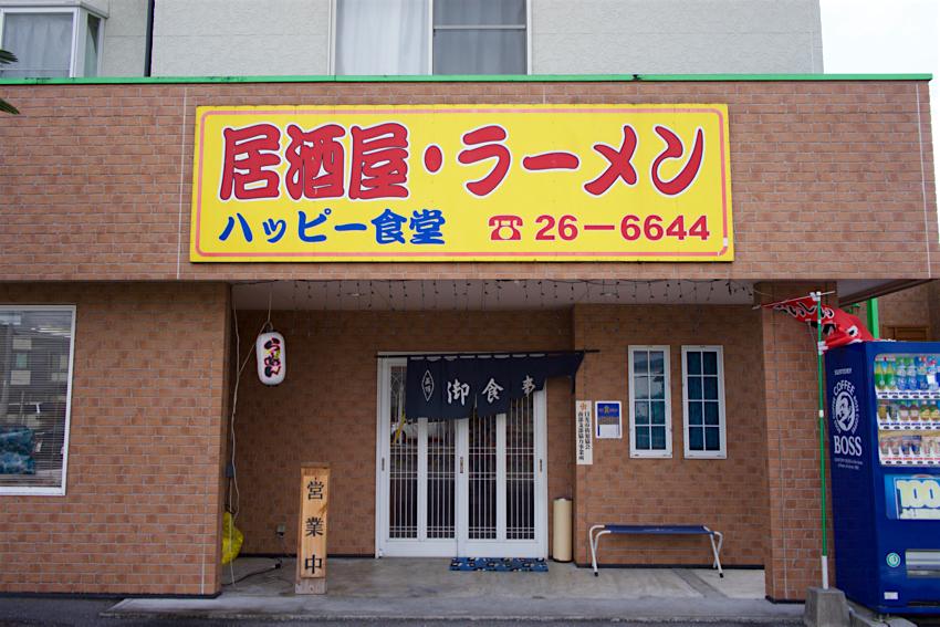 ハッピー食堂@日光市土沢 外観