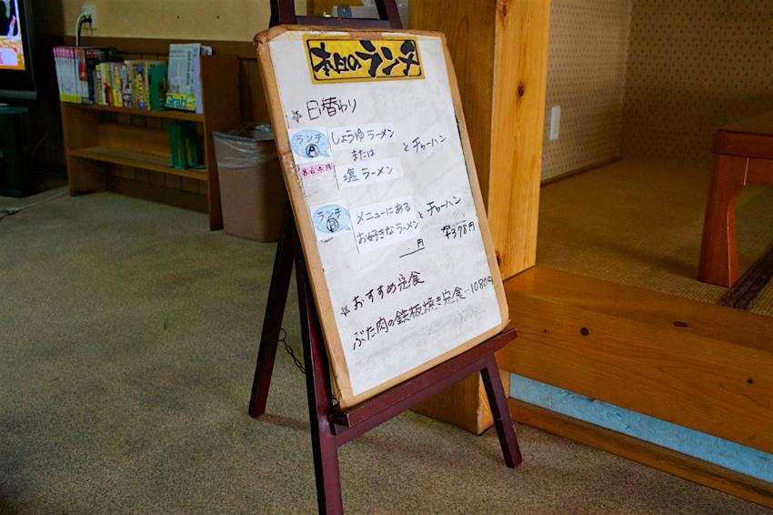 ハッピー食堂@日光市土沢 メニュー1