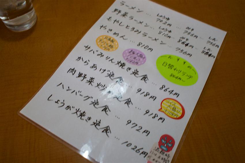 ハッピー食堂@日光市土沢 メニュ−2