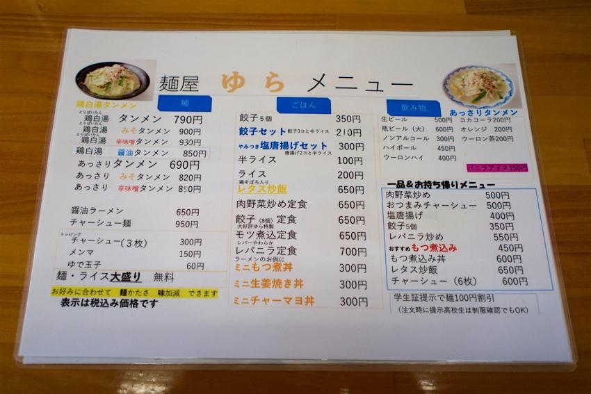 麺屋ゆら@小山市福良 メニュー1