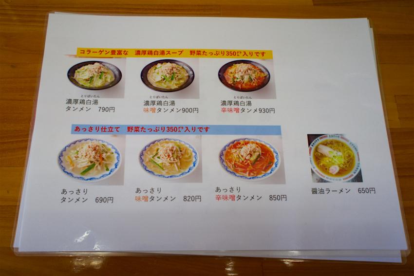 麺屋ゆら@小山市福良 メニュー2