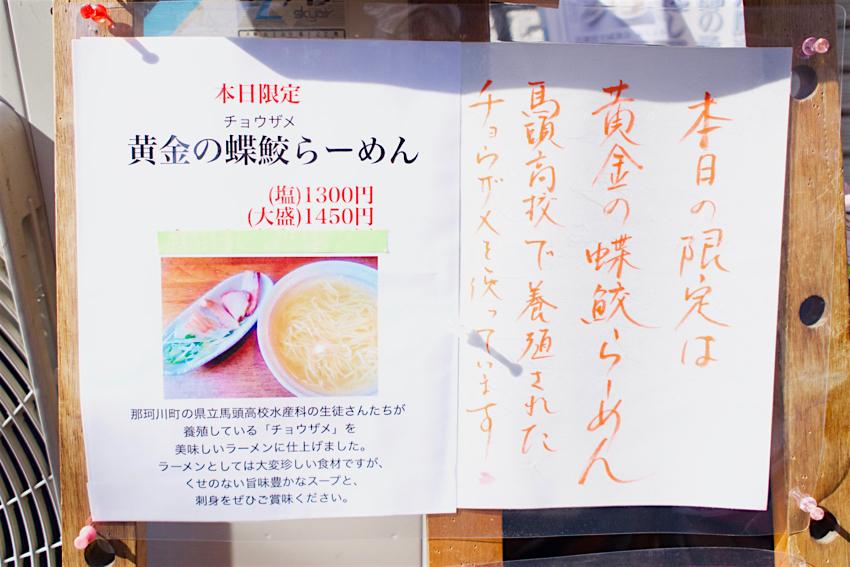 らーめん厨房 どる屋@宇都宮市中央 9 張り紙