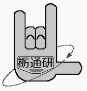 栃木県手話通訳問題研究会