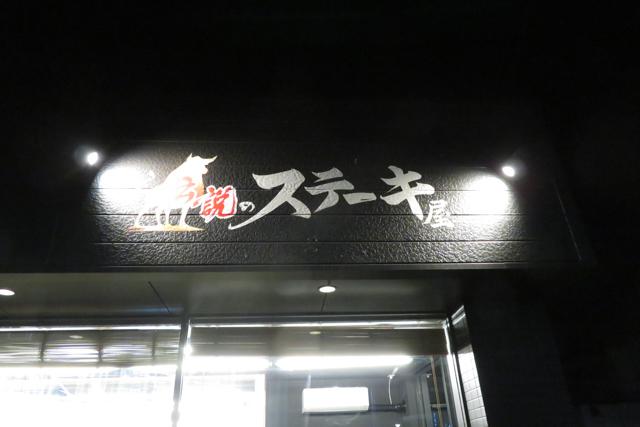 伝説(3)