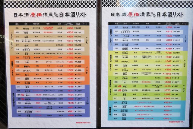 日本酒(8)jpg