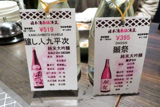 日本酒(12)jpg