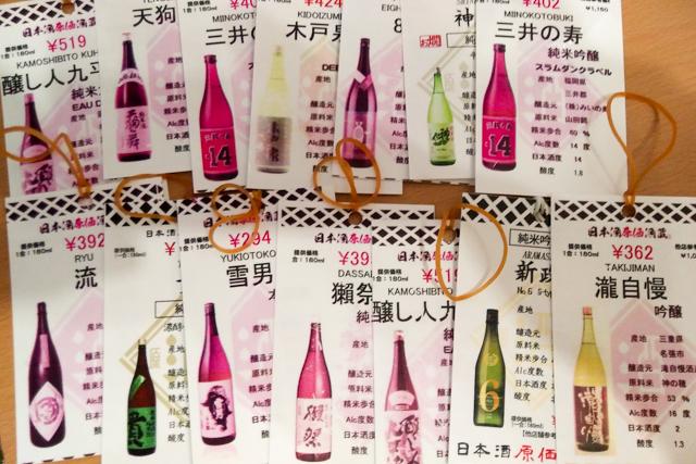 日本酒(15)jpg