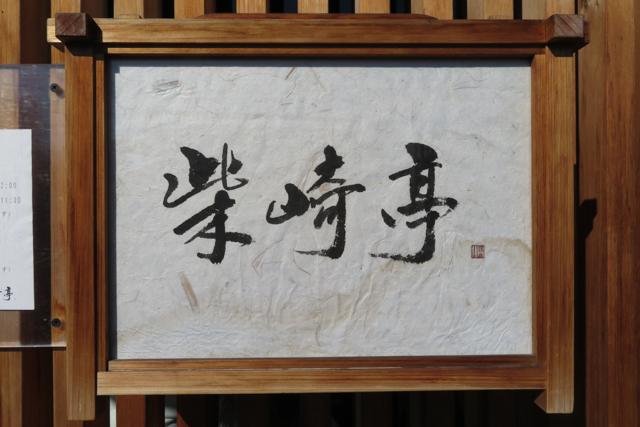 柴崎亭(7)