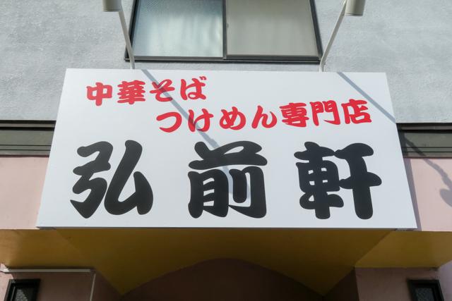 弘前軒(3)