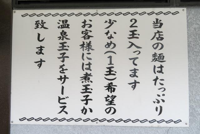 弘前軒(5)
