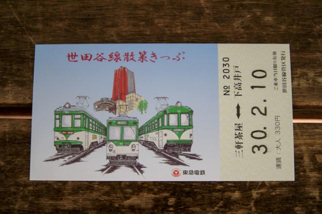 世田谷線①(4)