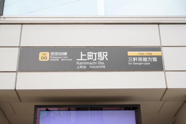 世田谷線①(8)