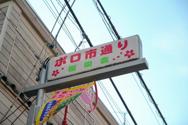 世田谷線①(11)