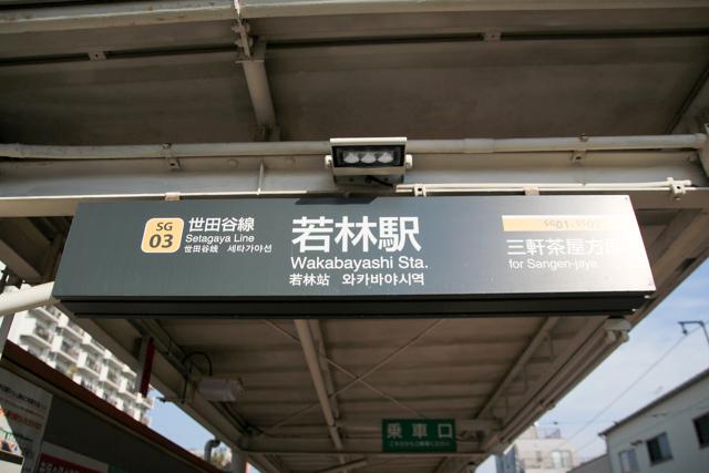 世田谷線②(12)