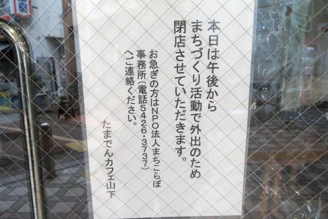 世田谷線②(28)