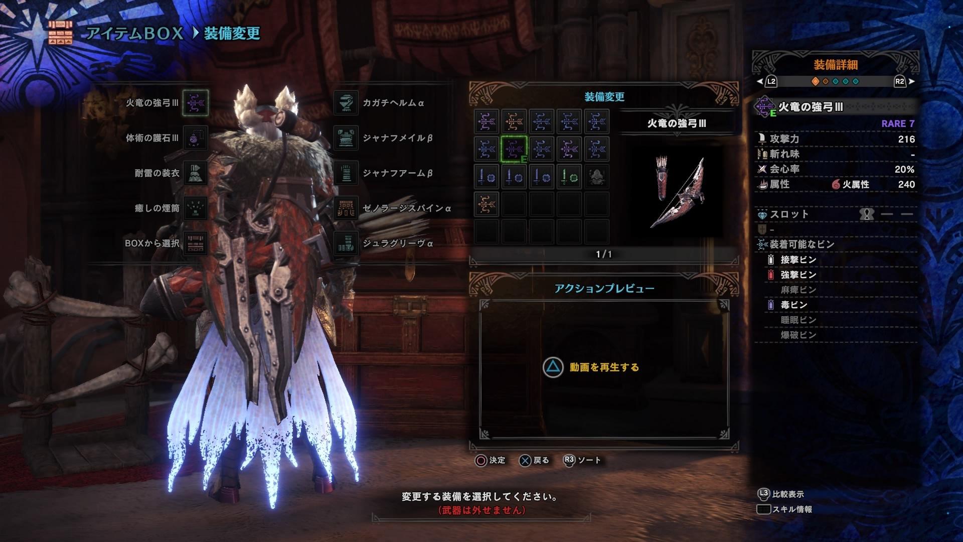 MHW_火竜の強弓Ⅲ