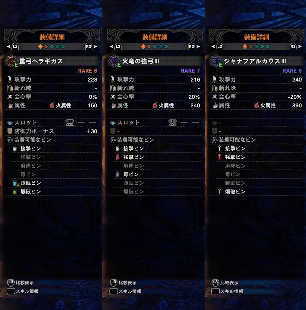 MHW_火属性弓比較