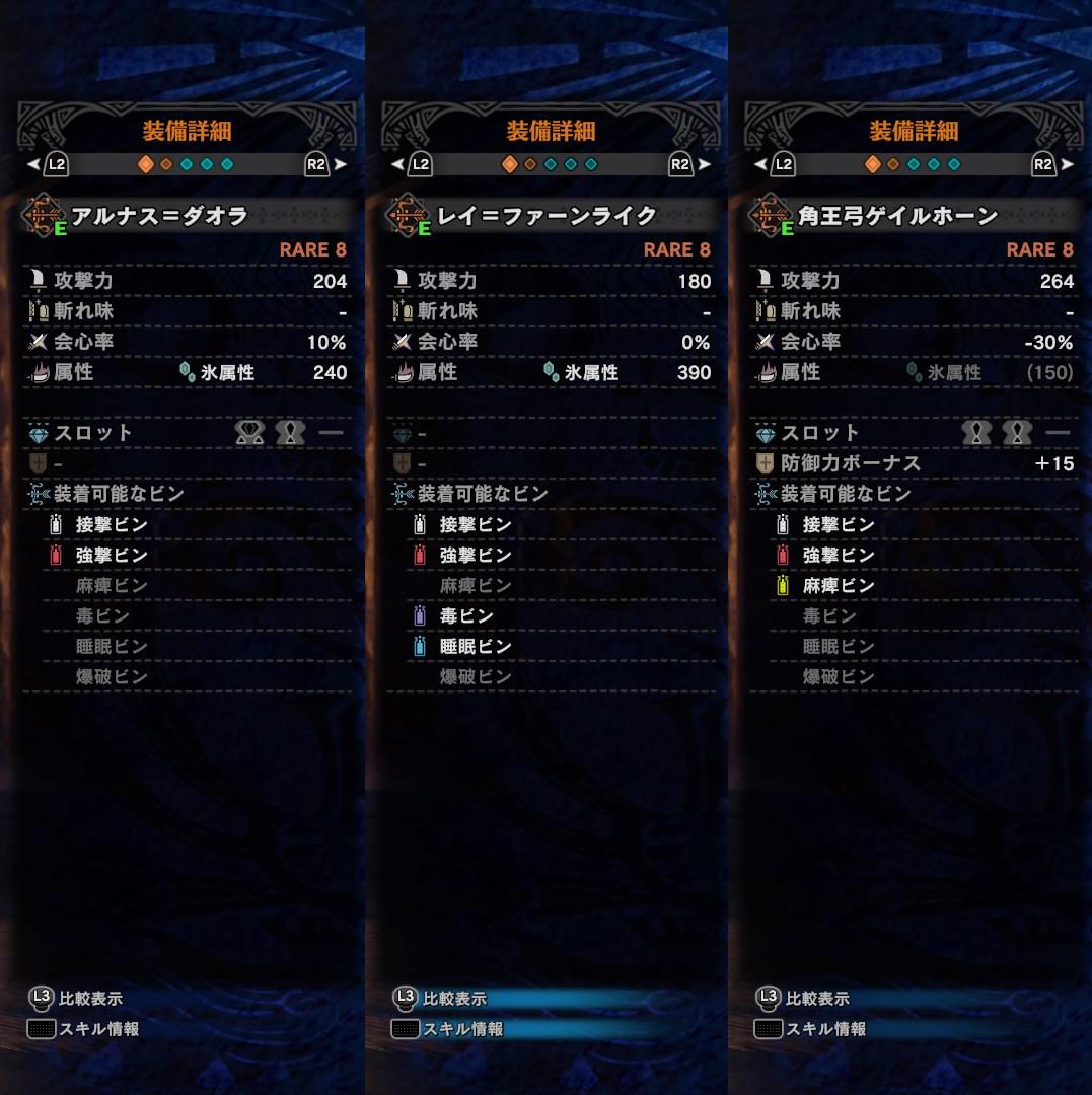 MHW_氷弓比較