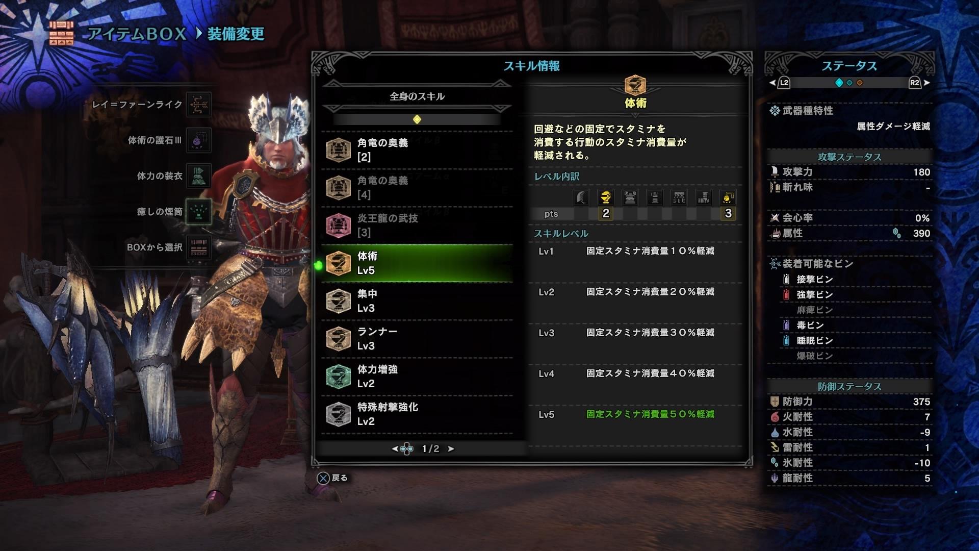 MHW_弓防具1b