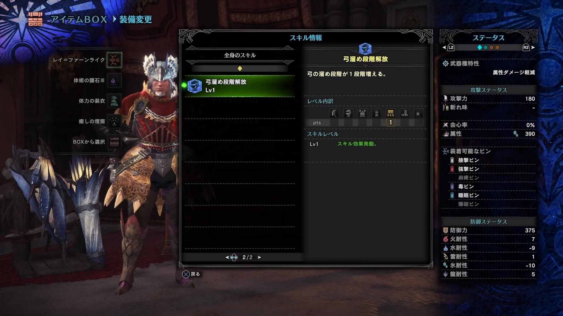 MHW_弓防具1c