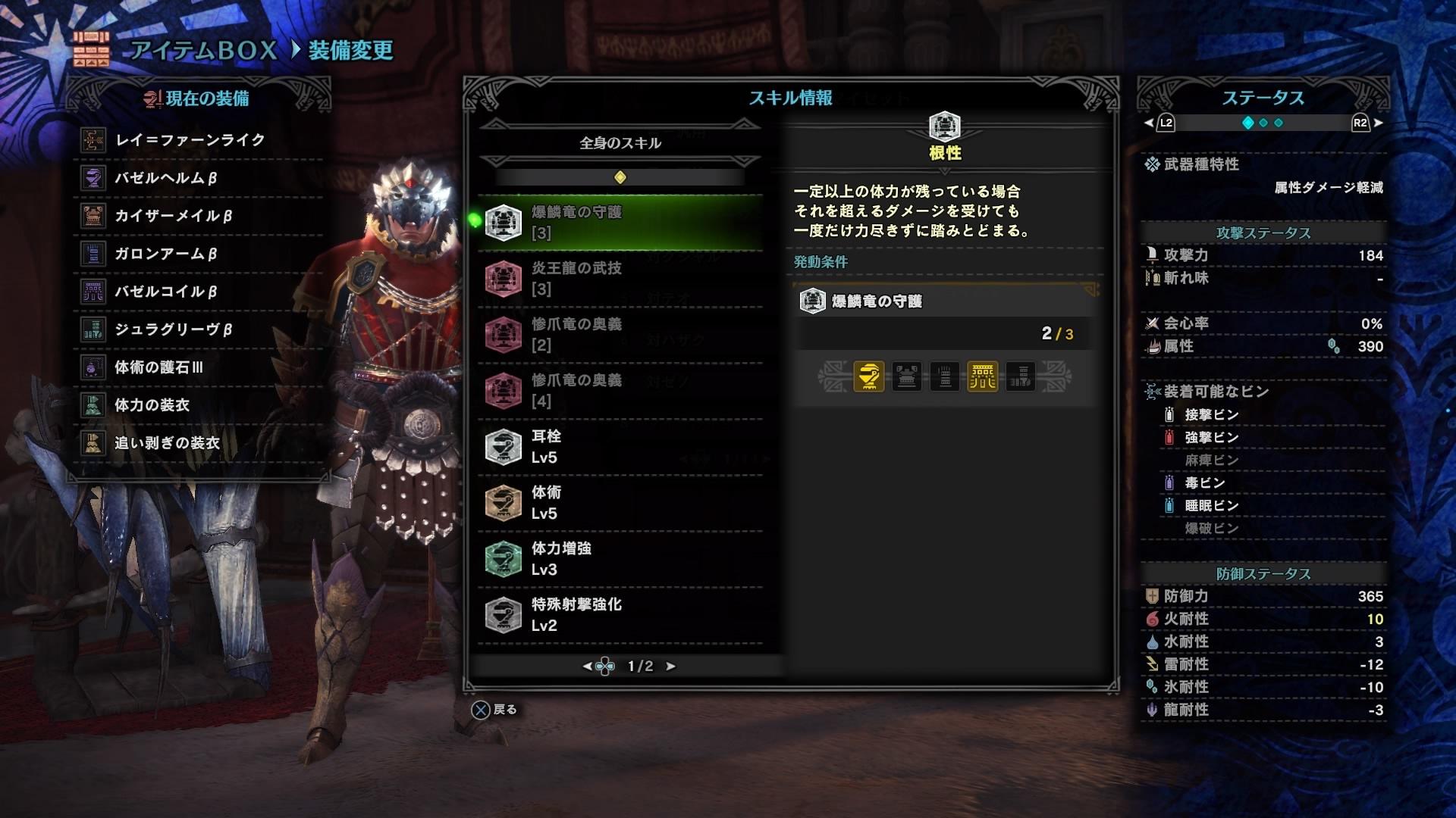 MHW_弓用防具2a