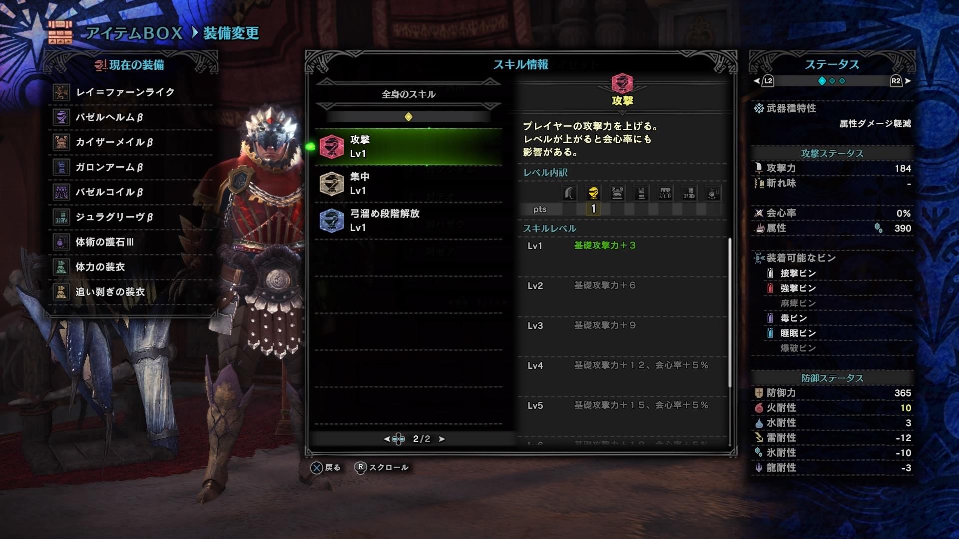 MHW_弓用防具2b