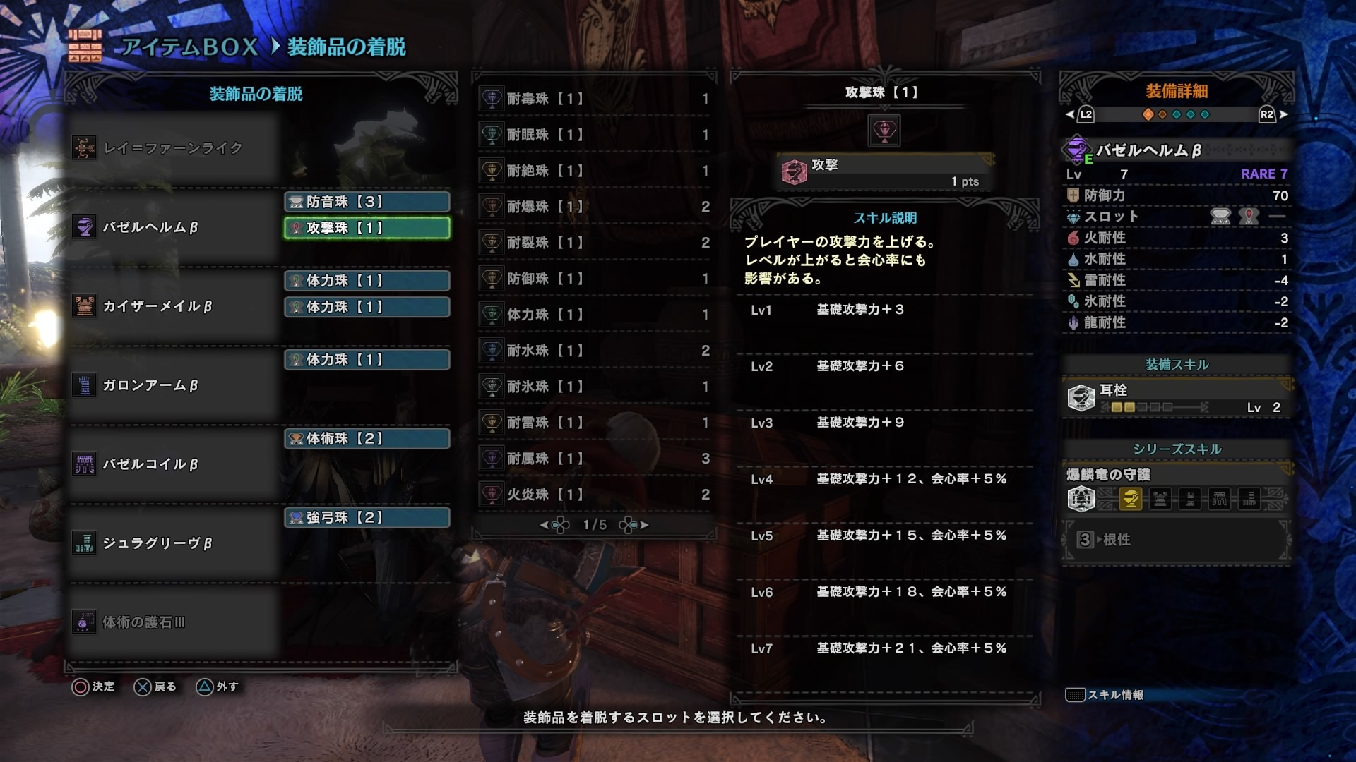 MHW_弓用防具2c
