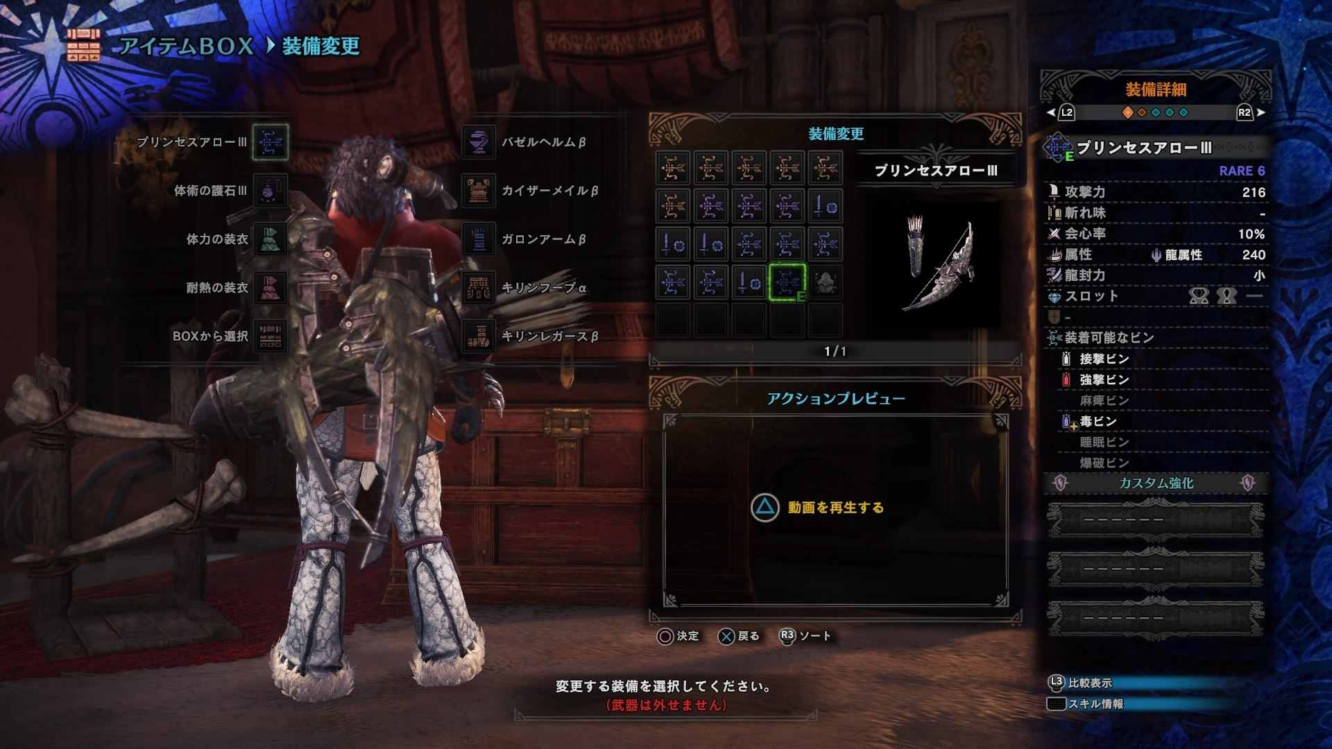 MHW_プリンセスアローⅢ