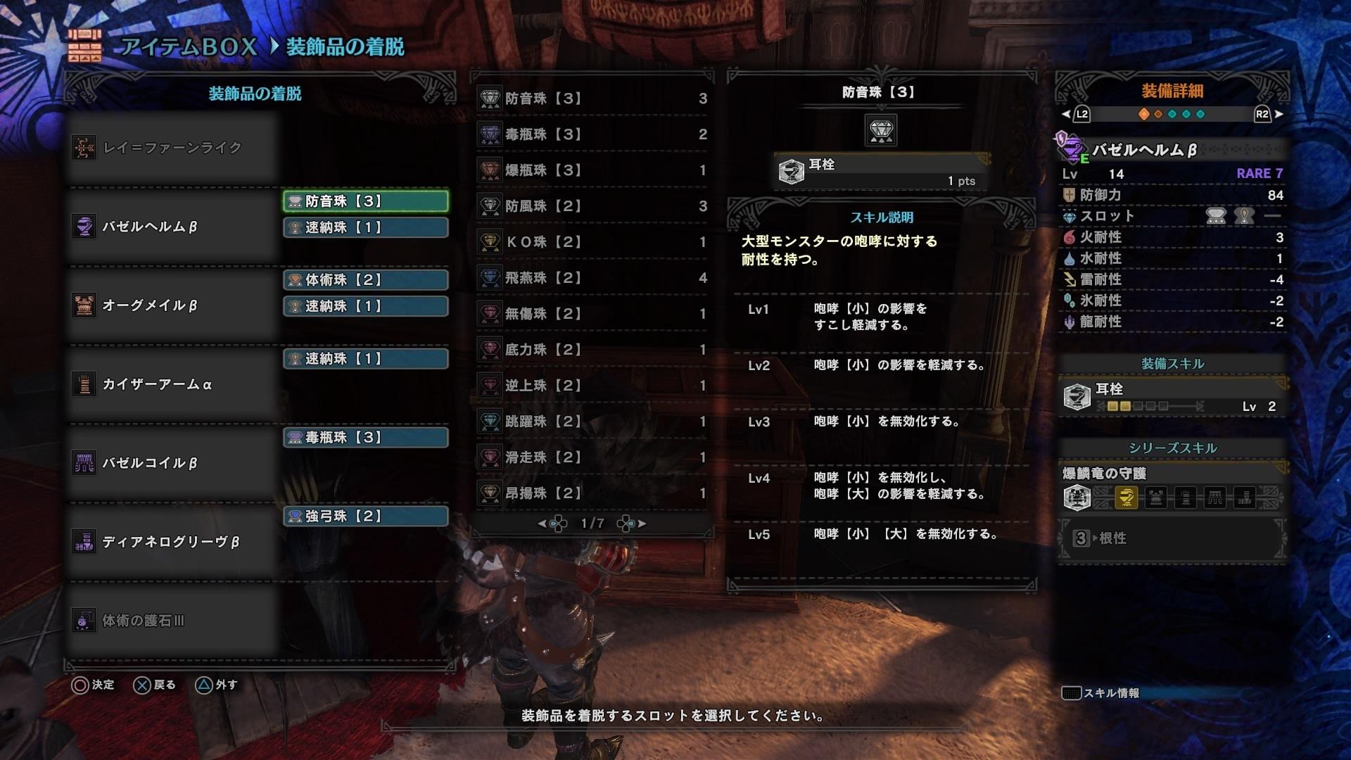 MHW_弓用装備c1