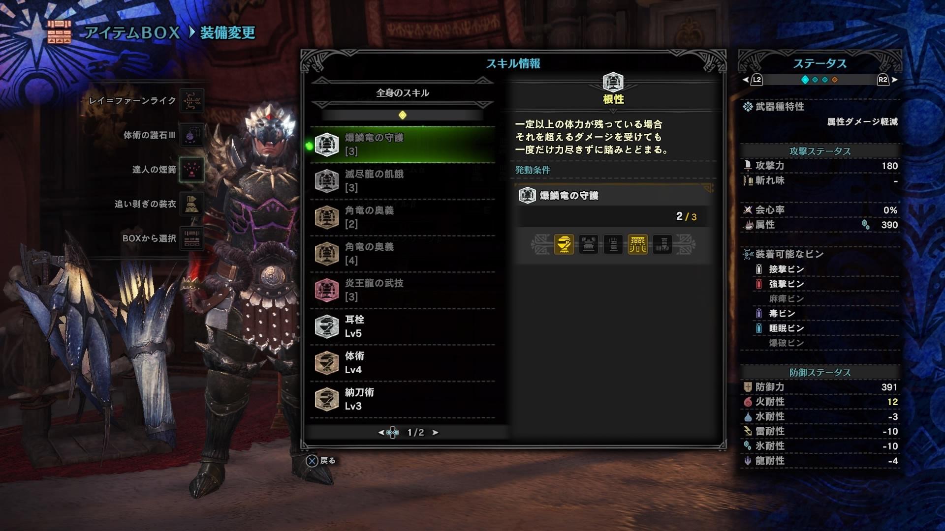 MHW_弓用装備c2
