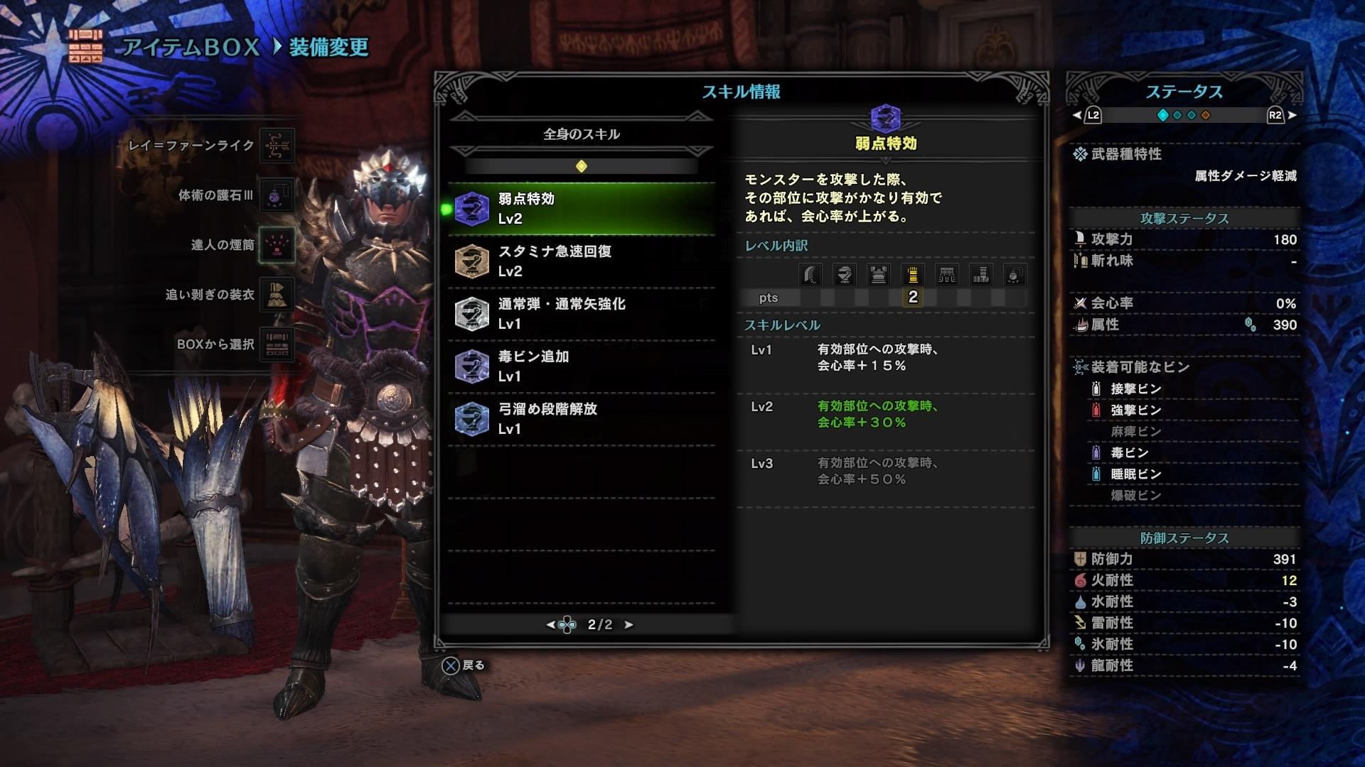 MHW_弓用装備c3