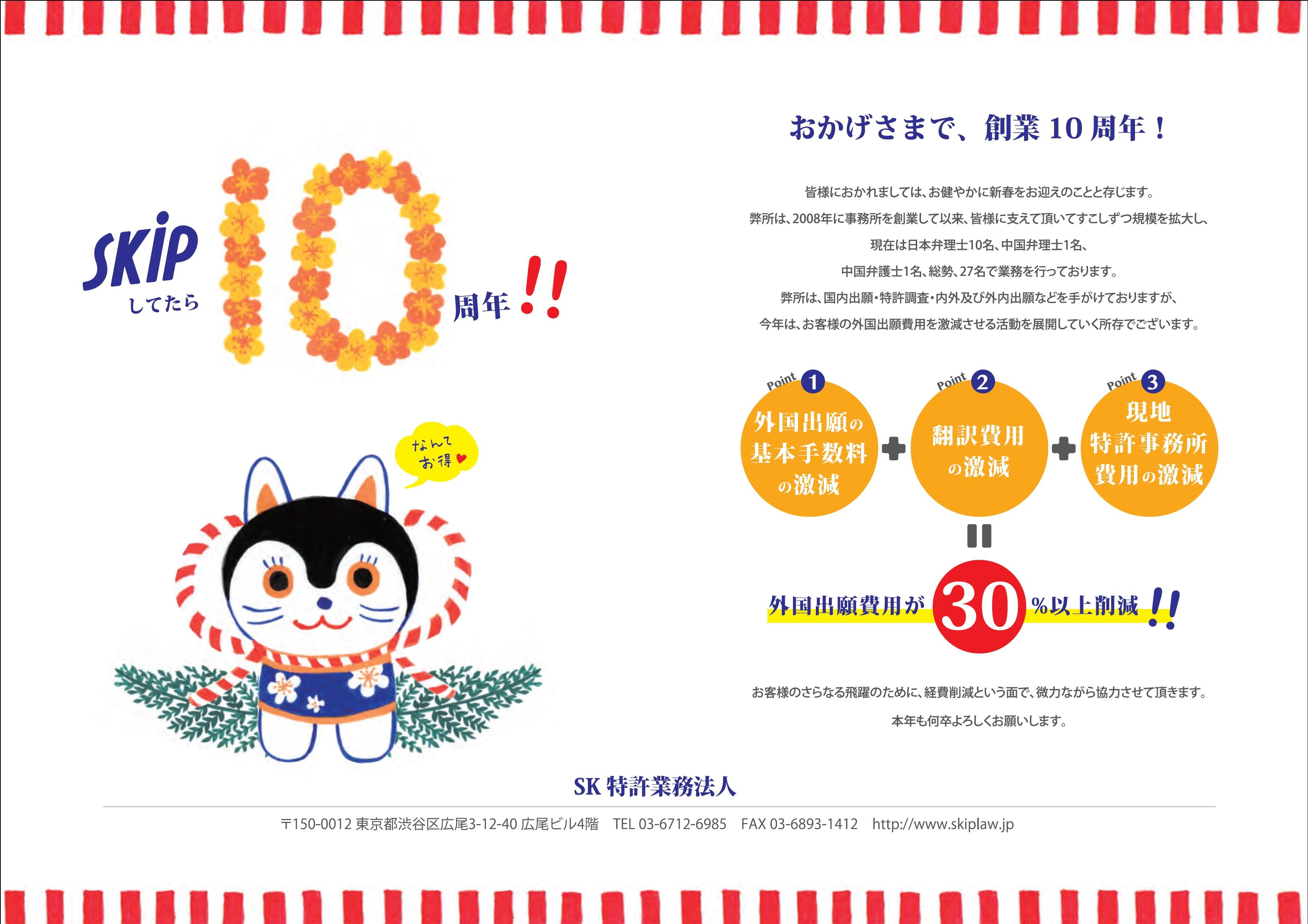 SKIP創業10周年_表