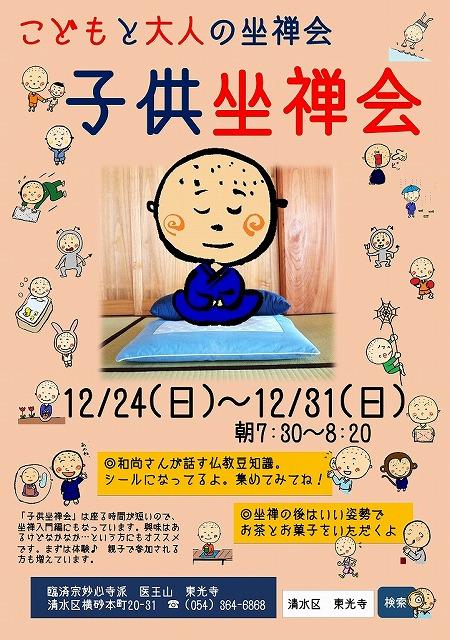 5001500子供坐禅会 チラシ 平成29年冬休み